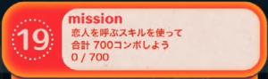 ビンゴ8枚目No.19