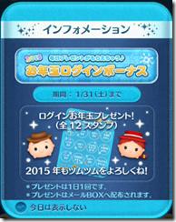 2015-01-01_00h57_53