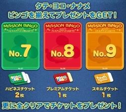 ビンゴカード7・8・9枚目報酬