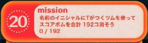 ビンゴ8枚目No.20