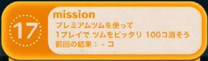ビンゴ9枚目No.17