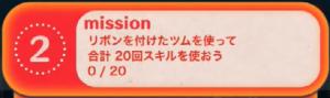 ビンゴ8枚目No.2