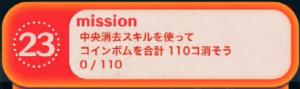 ビンゴ8枚目No.23