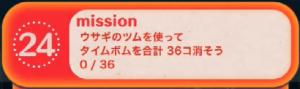 ビンゴ8枚目No.24