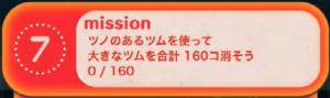 ビンゴ8枚目No.7