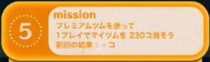 ビンゴ9枚目No.5