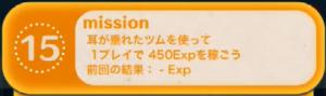 ビンゴ9枚目No.15