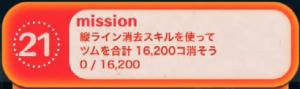 ビンゴ8枚目No.21