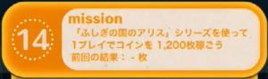 ビンゴ9枚目No.14
