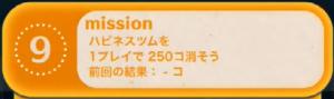 ビンゴ9枚目No.9