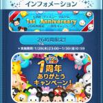 ツムツム1周年記念イベントは26時間限定!