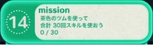 ツムツムビンゴ7枚目No.14