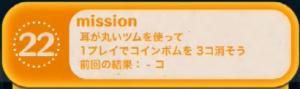 ビンゴ9枚目No.22