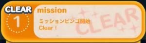 ビンゴ9枚目No.1