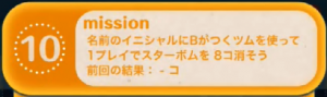 ビンゴ9枚目No.10
