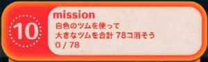 ビンゴ8枚目No.10