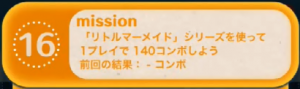ビンゴ9枚目No.16