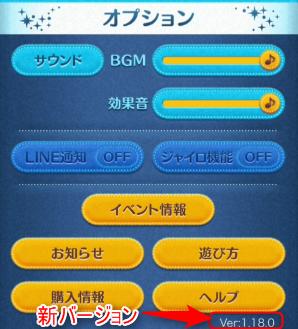 バージョン1.18.0