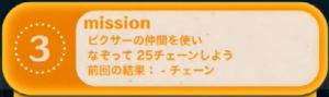 ビンゴ9枚目No.3