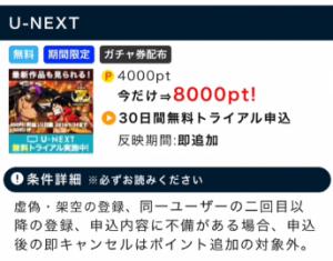 ポイントインカムU-NEXT