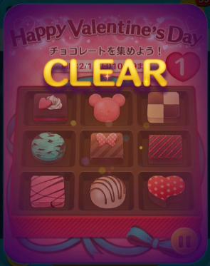 バレンタインイベント1枚目クリア