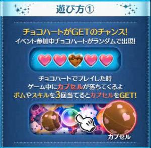 バレンタインイベント遊び方1