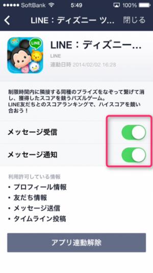 LINE ハート通知設定5