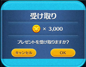 今日のミッション3000