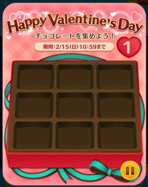 ハッピーバレンタインカード1枚目