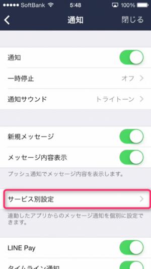 LINE ハート通知設定3