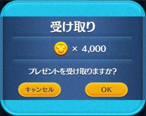 今日のミッション4000