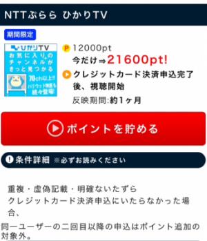 ポイントインカムひかりTV