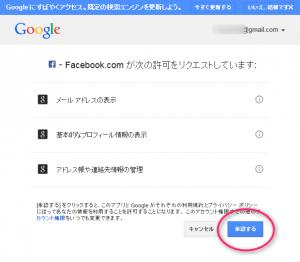 facebook新規登録7