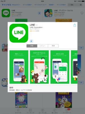 LINEダウンロード