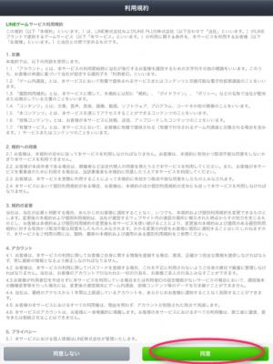ツムツムLINE連動2