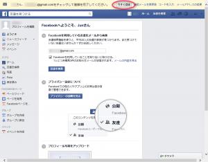 facebook新規登録5