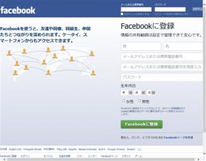 facebook新規登録