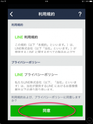 LINE新規登録6