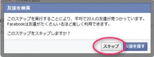 facebook新規登録3