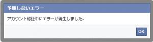 facebook新規登録8