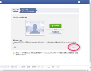 facebook新規登録4