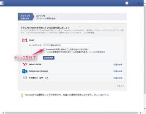 facebook新規登録2