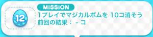 1枚目ミッション12