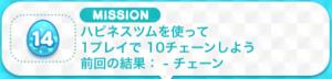 1枚目ミッション14