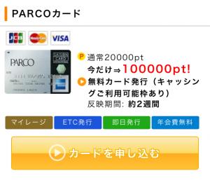 クレジットカード例1