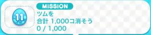 1枚目ミッション11