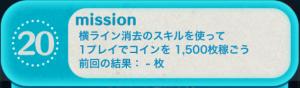 ビンゴ10枚目No.20