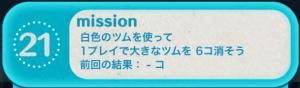 ビンゴ10枚目No.21
