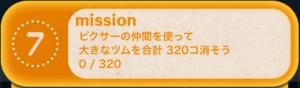 ビンゴ11枚目No.07