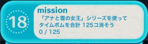 ビンゴ10枚目No.18